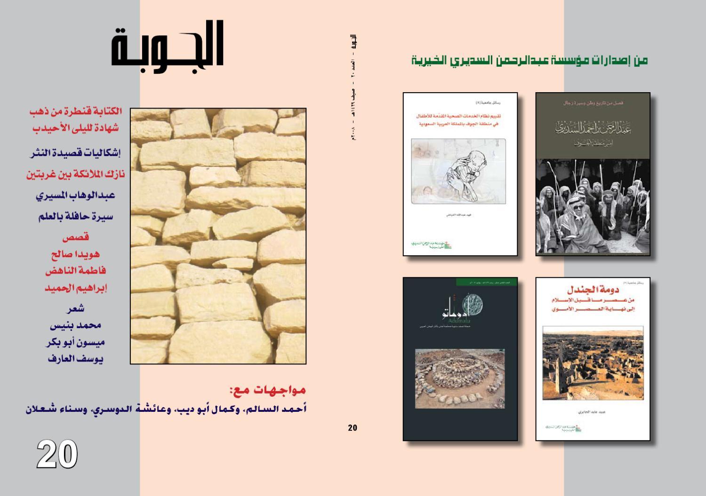 9ff2a8594 Joba-20 by مجلة الجوبة - issuu
