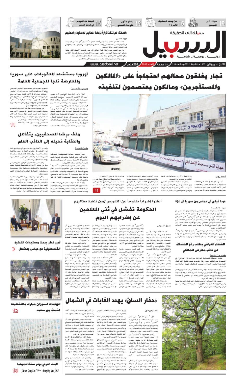 7d37fdaa380b8 عدد الإثنين 6 شباط 2012 by Assabeel Newspaper - issuu
