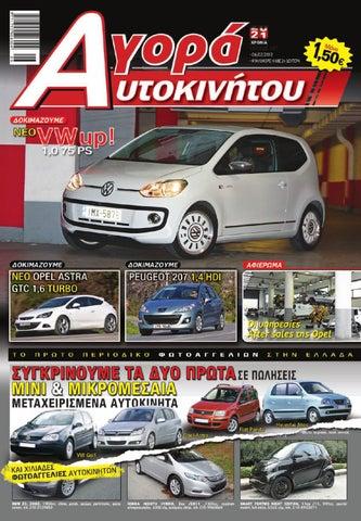 Αγορά Αυτοκινήτου 347 by autotriti - issuu 2c31960a34c