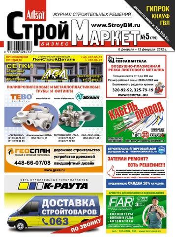 Водолей нерудные материалы Ижевск городская строительная компания Ижевск