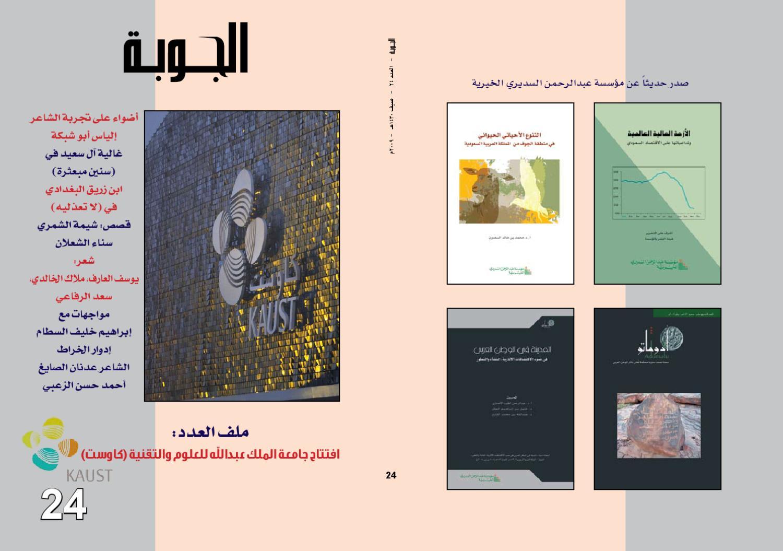 c73d391227852 JobaLayout 24 by مجلة الجوبة - issuu