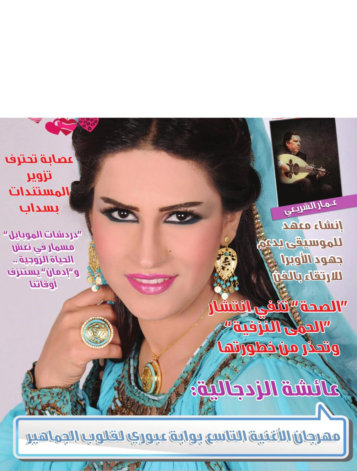 f2de91bbe February 2012 by ALROYA Magazine - issuu