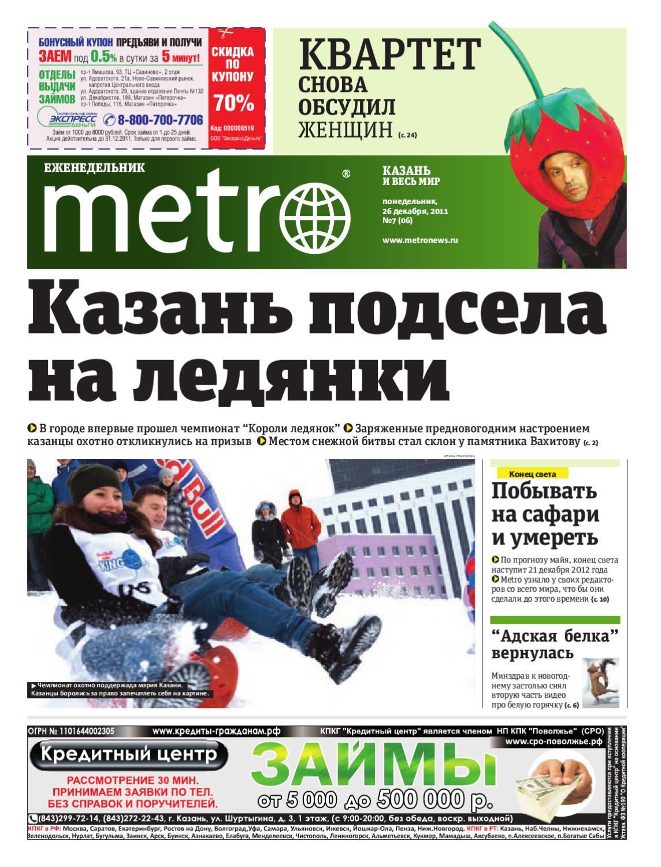 где взять кредит 200000 рублей без справок случаях для этого будет совсем паспорта дебаты заявки анализ кредитов физическим лицам
