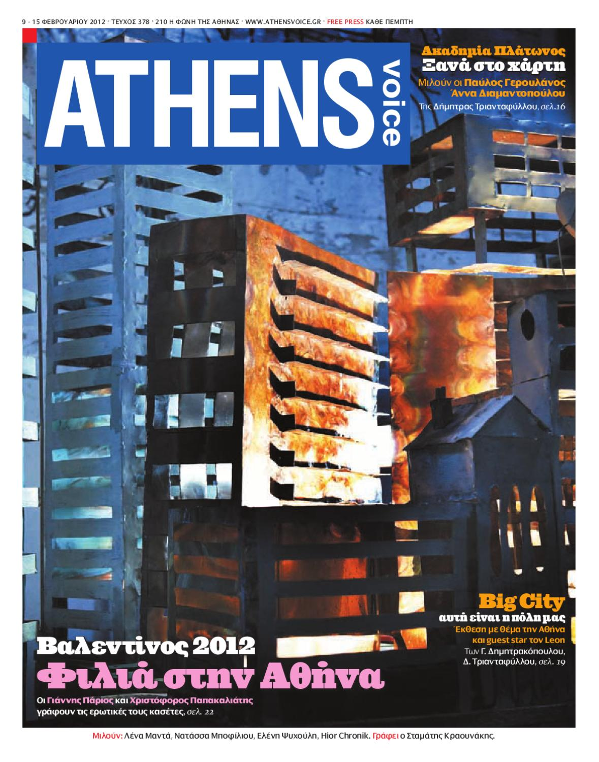 Athens Voice 378 by Athens Voice - issuu 663b560a12a