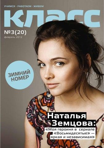 Наталья Земцова биография фото рост и вес личная жизнь