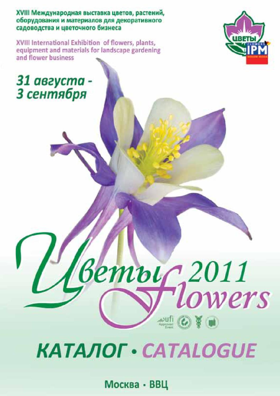 ЦВЕТЫ FLOWERS-IPM-2011 официальный каталог by Expoconsulting - issuu 7d3218dbc24