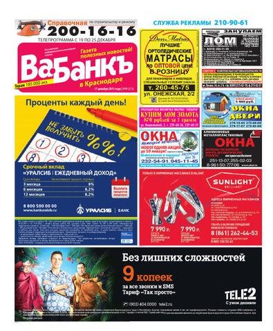 Банк ПСА Финанс Рус — рейтинг, отзывы, адрес, официальный сайт, номера телефонов горячей линии в Краснодаре 26