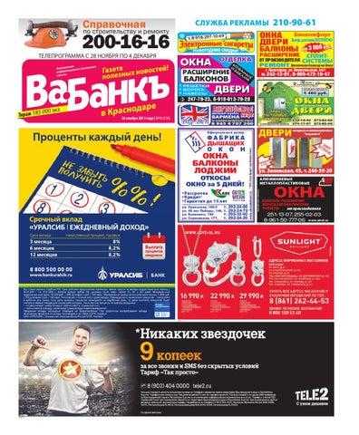 113ef8aa95fd Ва-банкъ в Краснодаре. № 310 (от 26.11.11) by Denis Kartashov - issuu