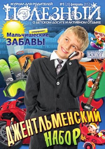 a5cdb239bc5 Полезный №20 by Journal Dosug
