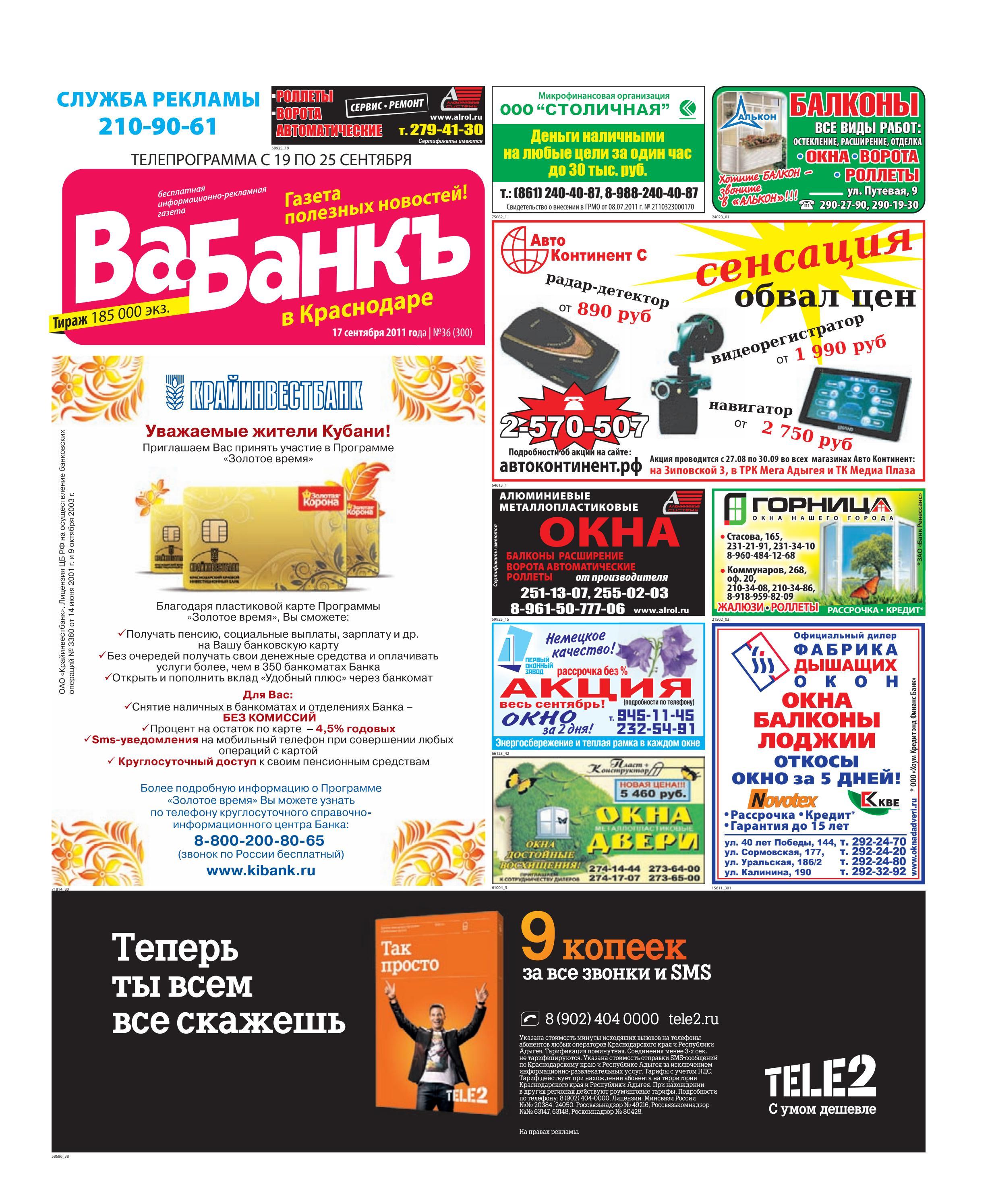 Ва-банкъ в Краснодаре. №300 (от 17.09.11) by Denis Kartashov - issuu fe5577d1ca6