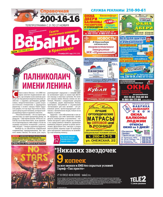 Одесса 2011 ноябрь тел куни