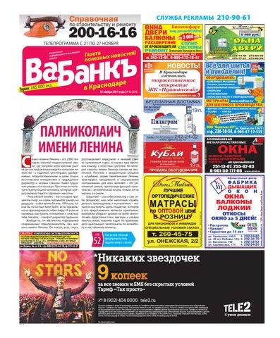 Банк ПСА Финанс Рус — рейтинг, отзывы, адрес, официальный сайт, номера телефонов горячей линии в Краснодаре 63