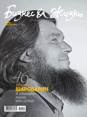 Бизнес и Жизнь № 64 by Бизнес и Жизнь - issuu 8df14a902b334