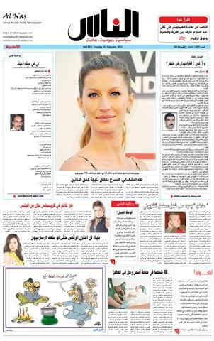 481f5cbc3 alnaspaper no.191 by صحيفة الناس - issuu