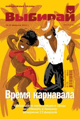 d4fc93bed Выбирай №3 (70) на 15-29 февраля 2011 года by Выбирай Набережные ...