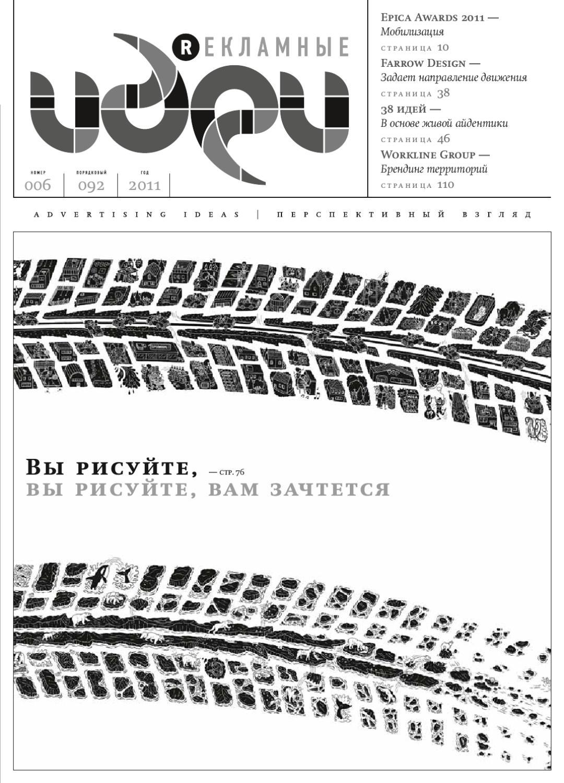 Advertising Ideas magazine 5-2011 by Advertising Ideas magazine - issuu d36b7450c0b