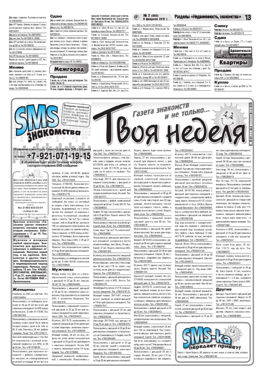 Славянские Знакомства Газета