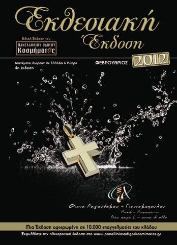 Εκθεσιακή Έκδοση 2012 by Epikinonies Kritis - Nektarios Sermakis - issuu 5d344bf8c43