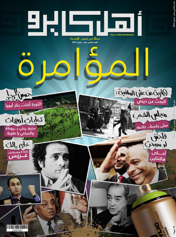 68606a9c8a17d Ahl Cairo by mowgoud mowgoud - issuu