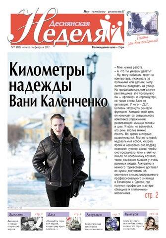 9bc05be4862a Курьер недели by Издательский дом