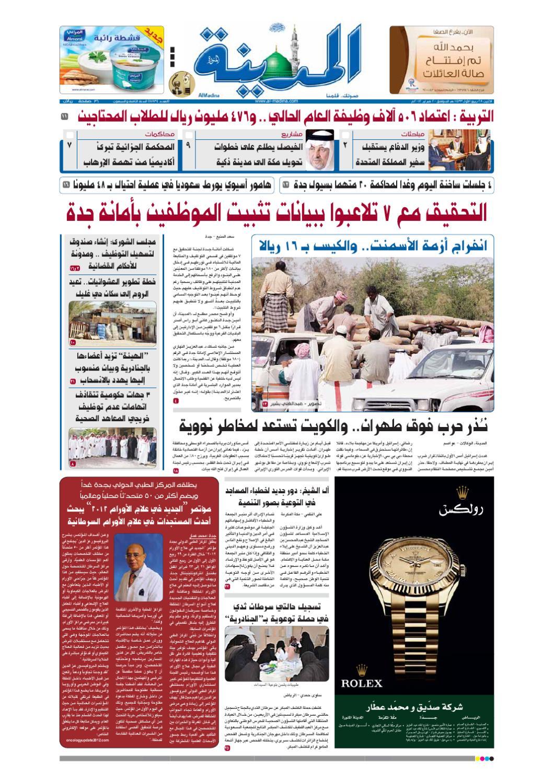 4d7559267 Almadina20120220 by Al-Madina Newspaper - issuu