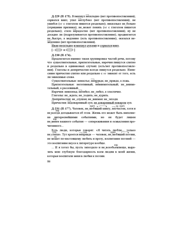 Человек не любящий книгу несчастен гдз по русскому 7 класс
