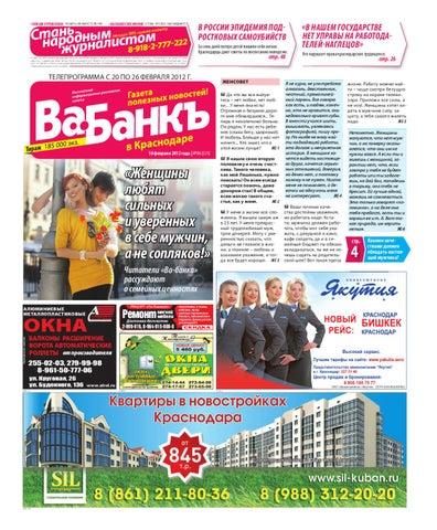 Ва-банкъ в Краснодаре. № 321 от 18.02.2012 by Denis Kartashov - issuu cfc55805bdc