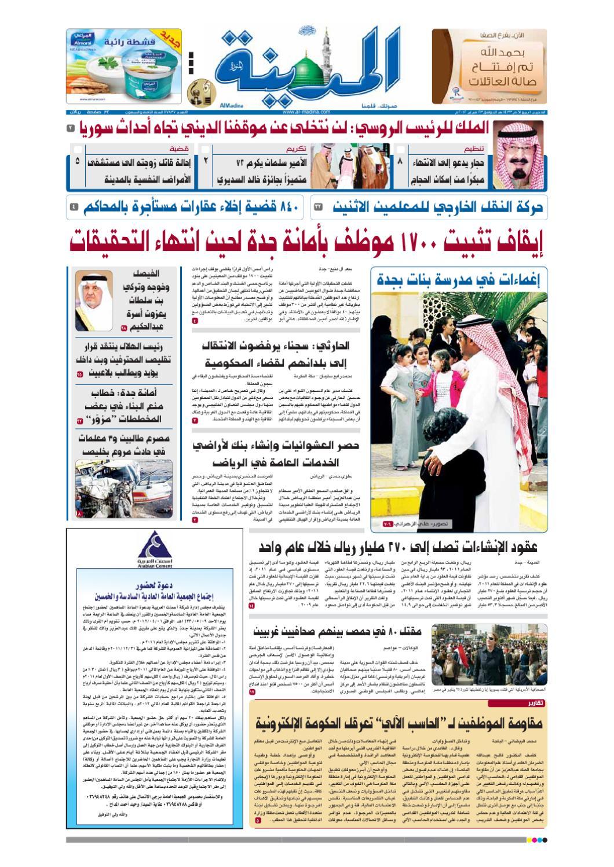 2eed7df0f madina 20120223 by Al-Madina Newspaper - issuu