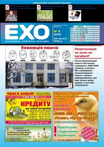 35eb7e60da23e3 Газета «ЕХО» №8(447) Кобеляки by Тижневик «ЕХО» - issuu