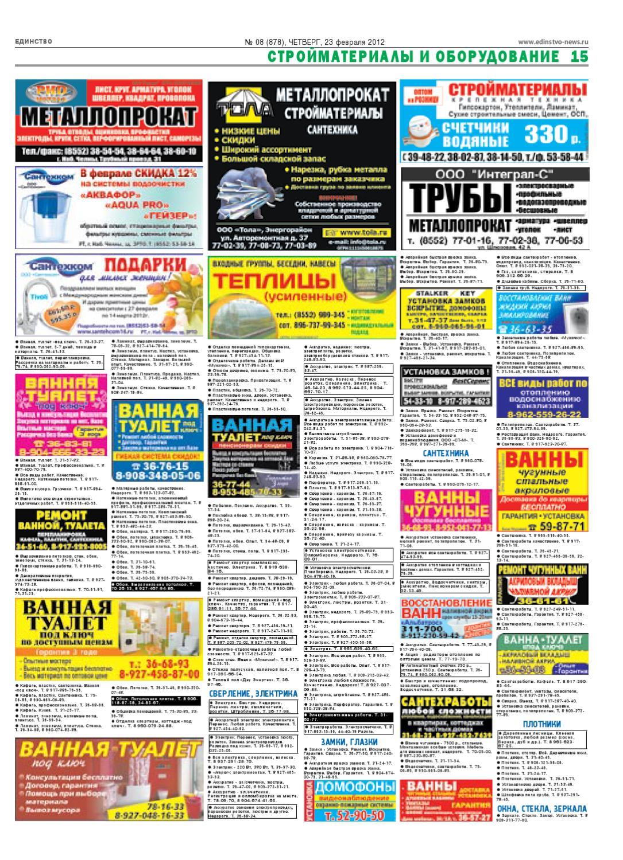 Челны набережные знакомство газетах в