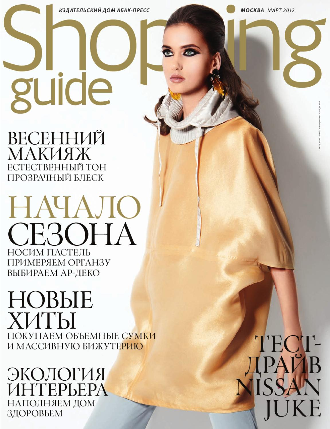 c695719bf5d5 Shopping Guide 2012-03 by ABAK-Press - issuu