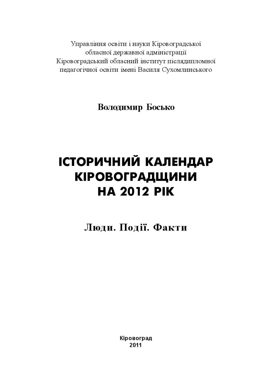 ІСТОРИЧНИЙ КАЛЕНДАР КІРОВОГРАДЩИНИ НА 2012 РІК by Oleh Volokhin - issuu b879b46086d56