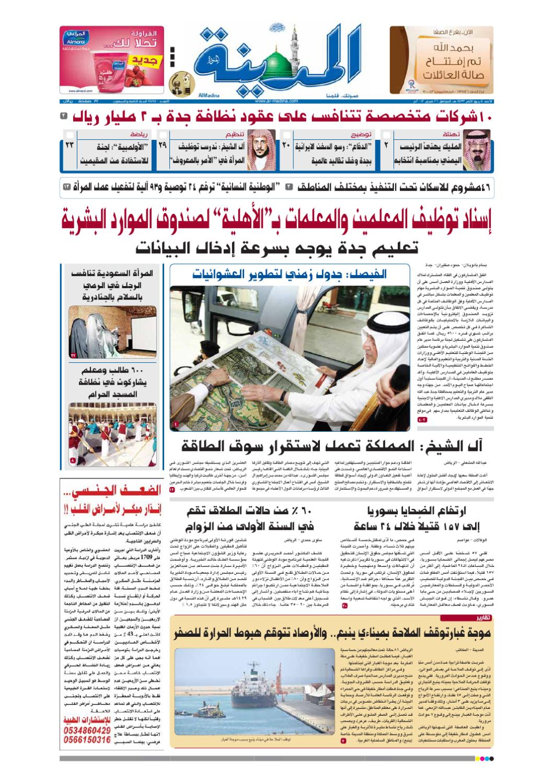 870cf83d3172a madina 20120226 by Al-Madina Newspaper - issuu
