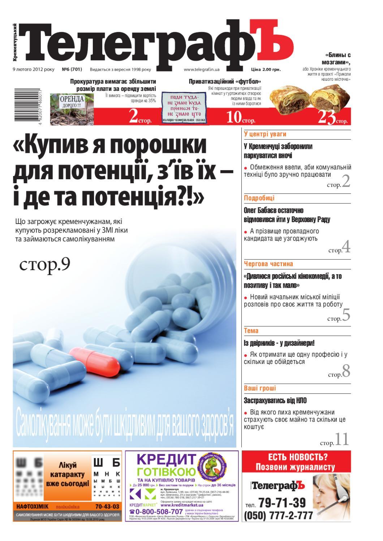 газета кременчуг знакомства приватная