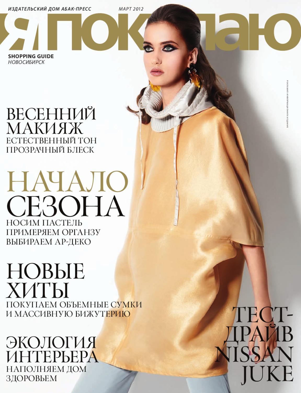 Примеряем модные пальто осень зима 2011-2012