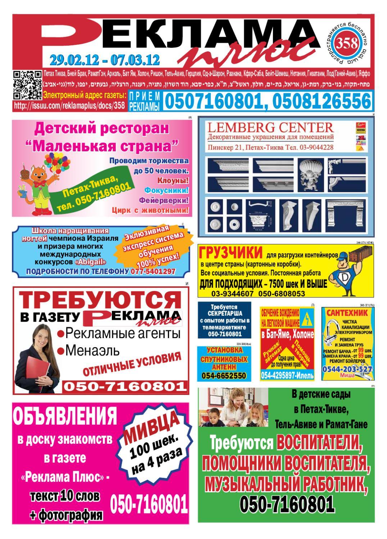 картинки реклам для газеты