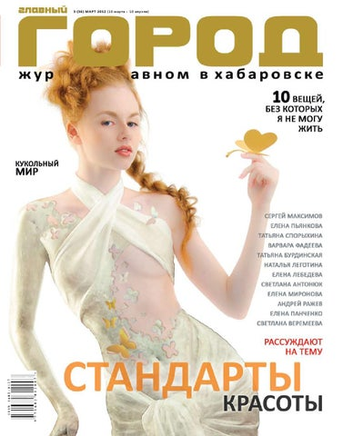 Голые Сиськи Елены Ксенофонтовой – Тайга. Курс Выживания (2002)