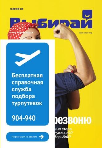 Выбирай №4 (135) на 1-15 марта 2012 года by Vibirai Izhevsk - issuu 8e47cc9216188