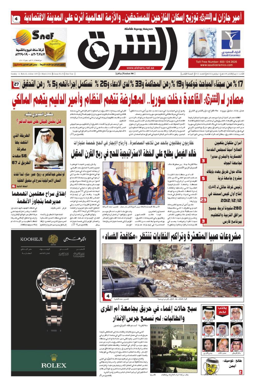 dd64766500632 الشرق المطبوعة - عدد 91 by صحيفة الشرق السعودية - issuu