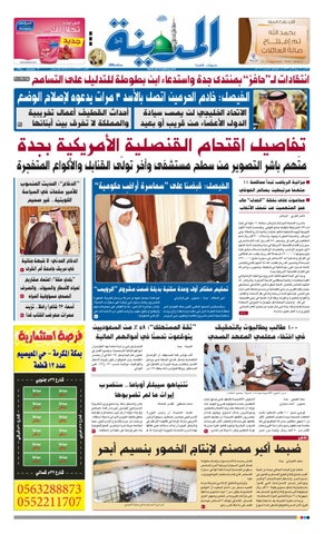 8205acf715fb5 ALmadina20120305 by Al-Madina Newspaper - issuu