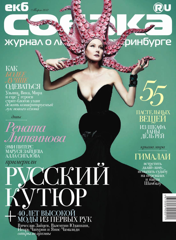 екб.собака.ru   март 2012 by екб.собака.ru - issuu fd4588fdc70
