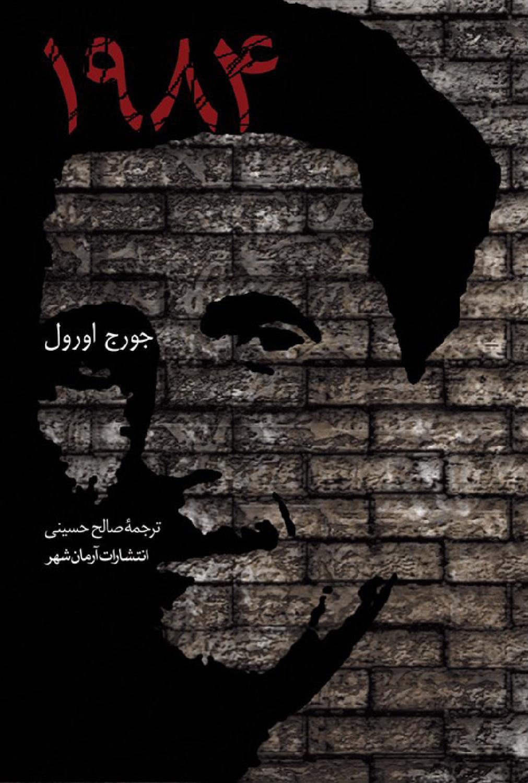 3ac8d5d04 رمان ۱۹۸۴ by Aida Ghajar - issuu