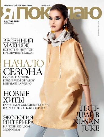 Shopping Guide «Я Покупаю. Астрахань» by yapokypau yapokypau - issuu d38e2002ed0b7