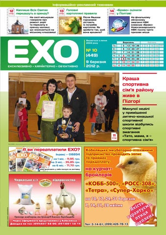Газета «ЕХО» №10(449) Нові Санжари by Тижневик «ЕХО» - issuu 909e54da6ebfb