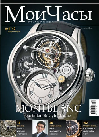 Catalogue Watches in Ukraine by Watches in Ukraine LuxLife - issuu b7e398cfb9e