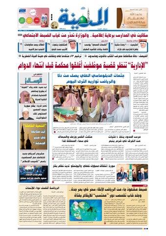 abfa5a642 madina 20120309 by Al-Madina Newspaper - issuu