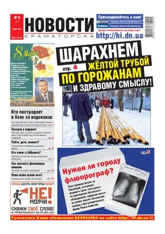 Газета знакомства краматорск