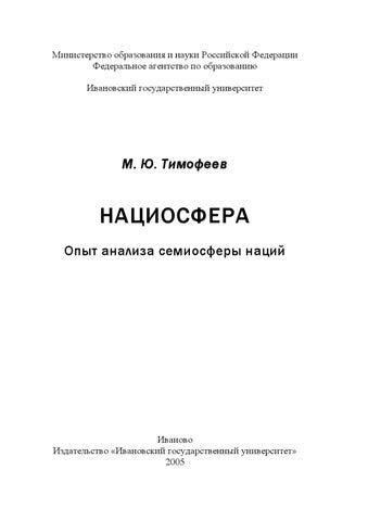 78ae2ec73830 Нациосфера   Опыт анализа семиосферы наций by Journal Labirint - issuu