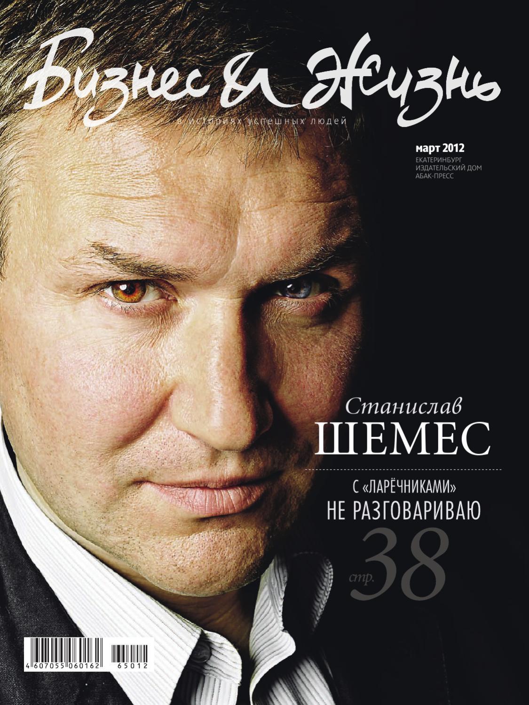 Бизнес и Жизнь № 65 by Бизнес и Жизнь - issuu 6ce2081ca2d