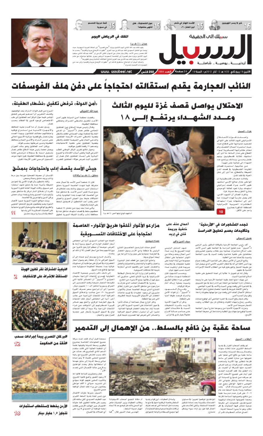 d5dfcbad42fe5 عدد الاثنين 12 اذار 2012 by Assabeel Newspaper - issuu